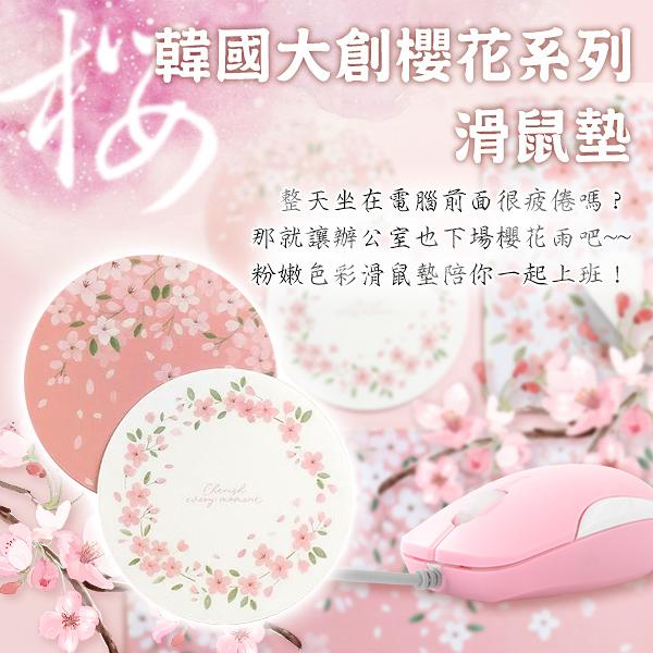韓國大創櫻花系列 滑鼠墊1入 /顏色隨機出貨