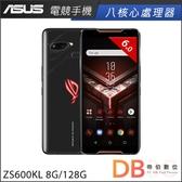 ASUS ROG Phone ZS600KL 8G/128G 6吋 電競智慧手機(6期零利率)-送原廠保護殼+控制器