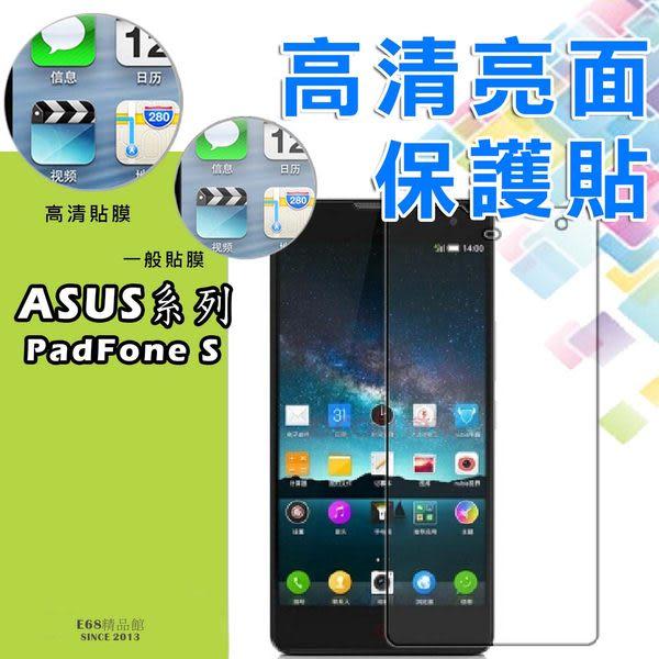 E68精品館 高清 華碩 ASUS PADFONE S 亮面 手機膜 保護貼 螢幕貼 保貼 貼膜 HD 手機螢幕 PF500KL