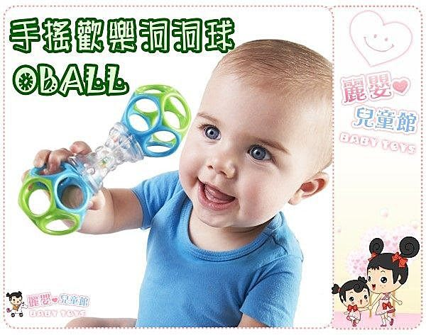 麗嬰兒童玩具館~美國KS2.OBALL嬰兒魔力動洞球手搖歡樂洞動球81107.軟質安全彈力球