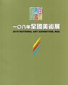(二手書)一○八年全國美術展