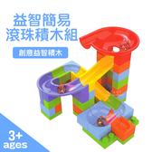 益智簡易滾珠積木組 56PCS 玩具 益智積木