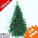 Z0394★6尺松果紅果裝飾超長葉聖誕樹_#聖誕派對佈置氣球窗貼壁貼彩條拉旗掛飾吊飾