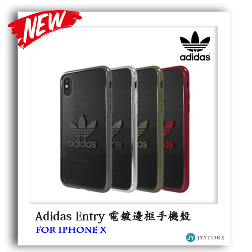 Adidas iPhone X Entry 電鍍邊框手機殼 保護殼 愛迪達 背殼
