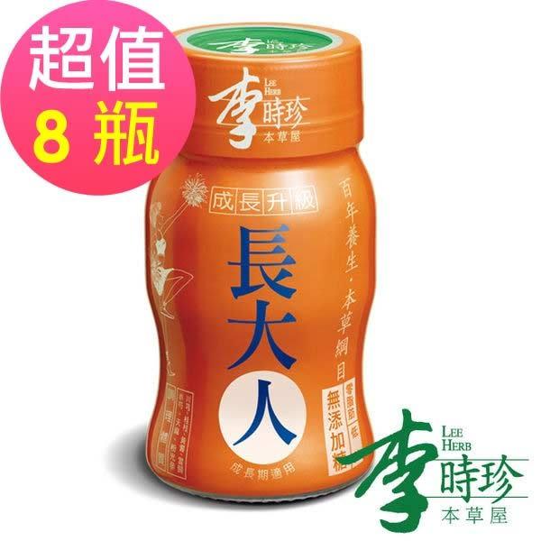 即期品【李時珍】長大人本草精華飲品8瓶(女生)-2019/01/13到期