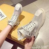網靴 馬丁靴女秋季薄款2021年新款瘦瘦短靴鏤空網紗透氣網靴女鞋 小天使 99免運