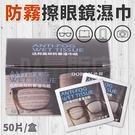 眼鏡 濕紙巾 50片 盒裝 眼鏡布 鏡片 防霧 除霧 清潔 擦拭布 濕巾 擦拭紙