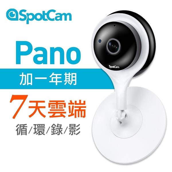SpotCam Pano +3 雲端錄影組合 180度全景FHD 1080P 真雲端家用網路攝影機+一年期3天雲端錄影