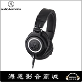 【海恩數位】日本鐵三角 ATH-M50x 全頻段無音染忠實呈現原音監聽耳機 黑色
