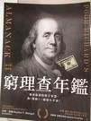 【書寶二手書T1/心理_E8H】窮理查年鑑(最完整收錄版):地表最賣的格言智慧,和《聖經》一