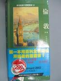 【書寶二手書T8/旅遊_ZHM】倫敦_法國伽里瑪出版社