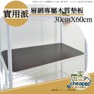 【居家cheaper】層架專用木質墊板30X60CM-1入/鞋架/行李箱架/衛生紙架/層架鐵架/鞋櫃/衣架