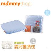 媽咪小站 天然乳膠系列 嬰兒 護頭枕  藍