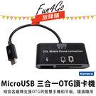 放肆購 Kamera Micro USB...