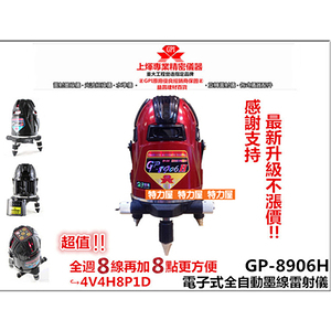 GPI 全自動 雷射水平儀 GP-8907H 電子式 4V4H8P