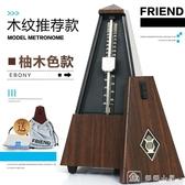 節拍器鋼琴古箏吉他小提琴樂器通用 富蘭德機械節奏準確 娜娜小屋