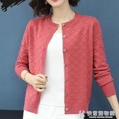 開衫外套女毛衣針織衫2021春秋裝新款韓版薄款寬松毛線外搭上衣女 快意購物網