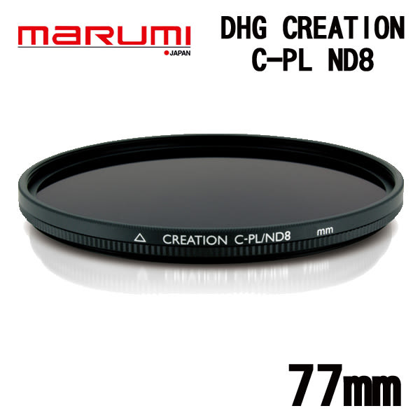 【MARUMI】Creation CPL ND8 77mm 多層鍍膜 偏光 減光鏡 防潑水 防油漬 彩宣公司貨