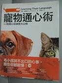 【書寶二手書T4/寵物_ZDA】寵物通心術62個通心術練習大公開_瑪塔.威廉斯