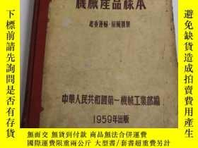 二手書博民逛書店《中華人民共和國機械產品樣本罕見起重運輸.扇風機類》Y24966