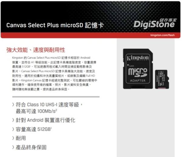 【免運費+贈收納盒】金士頓 32GB 記憶卡 U1 C10 A1 microSDHC R100MB/s 記憶卡(附SD轉卡)X1【終身保固】
