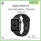 Apple Watch Series 6 44MM GPS 太空灰色鋁金屬錶殼 運動型錶帶 防水50公尺 智慧腕錶 智慧運動手錶