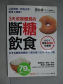 【書寶二手書T8/養生_KHA】3天改變體質的斷糖飲食_西脇俊二