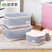 收納箱/盒 棉麻被子收納袋防潮袋大棉被袋手提裝衣服棉被的袋子整理袋