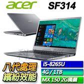 【ACER宏碁】【再送好康禮】SF314-56G-57J7 銀  ◢14吋8代極輕薄窄邊框筆電 ◣
