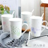 創意陶瓷大容量馬克簡約情侶帶蓋勺咖啡杯 Mc502『伊人雅舍』