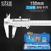 游標卡尺  0-150mm0-200mm300mm高精度迷你卡尺不銹鋼數顯卡尺 雙12提前購
