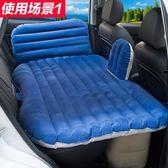 車載充氣床 車震床 汽車充氣床 旅行床 轎車suv中後座後排沖氣床 igo