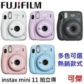 FUJIFILM instax mini 11 富士 MINI11 拍立得相機 拍立得 可傑
