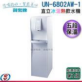 【信源】免費安裝 【賀眾牌直立冰溫熱飲水機】UN-6802AW-1 / UN6802AW1