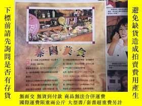 二手書博民逛書店1罕見劉錦玲 李小惠 雪梨 彩頁 8開 1張1面 gang版Y2