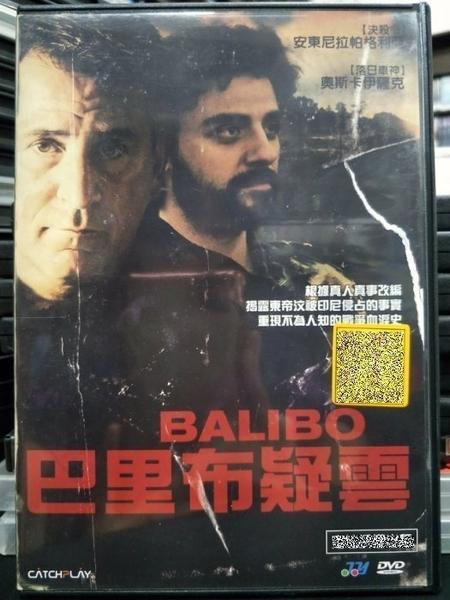 挖寶二手片-P48-021-正版DVD-電影【巴里布疑雲】-安東尼拉帕里亞 奧斯卡伊薩克(直購價)