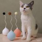 貓玩具不倒翁自動逗貓器貓用品電動逗貓棒貓咪玩具YJT 【快速出貨】