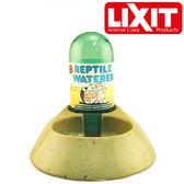 金德恩 LIXIT 爬蟲類保濕飲水器(150cc) / 烏龜蜥蜴爬蟲類RW-5