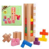 益智玩具3-4-6-8歲木制立體俄羅斯方塊積木男女孩高難度 星辰小鋪