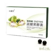 【草本之家】諾麗果酵素(60粒/盒)