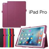 荔枝紋 蘋果 iPad pro 12.9 平板皮套 兩折 支架 智能休眠 保護殼 pro 12.9 保護套 超薄 荔枝紋 相框皮套