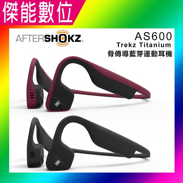AfterShokz Trekz Titanium AS600【兩色任選】 骨傳導藍牙運動耳機 運動型 藍芽耳機