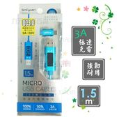 【九元生活百貨】SC3CL95 LED數位電表Micro充電傳輸線/1.5m 高速傳輸充電線 USB傳輸線 手機充電線