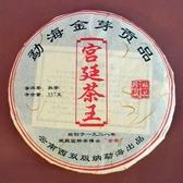 【歡喜心珠寶】【雲南勐海金芽貢品宮廷茶王】珍藏極品2005年普洱茶,熟茶357g/1餅,另贈收藏盒