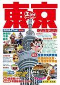 (二手書)東京旅遊全攻略(2016-17年版)第62刷