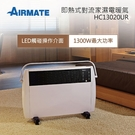 【限量贈 全家禮卡1000】艾美特 Airmate 對流式即熱加濕 電暖器 HC13020UR 公司貨