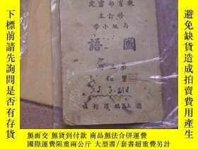 二手書博民逛書店罕見*教育部審定.修定本.高級小學/ (第三冊)19464