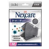 專品藥局 3M Nexcare 舒適口罩拋棄式活性碳 M號 3枚/包 【2011808】