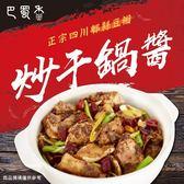 巴蜀香.香炒干鍋醬200g/包(共2包)﹍愛食網
