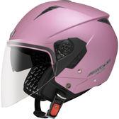 【東門城】ASTONE RST 素色(平桃紫) 半罩式安全帽 雙鏡片